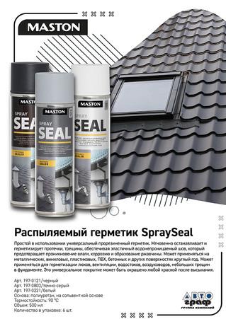 Распыляемый герметик SpraySeal.jpg