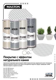 Эффект натурального камня.jpg