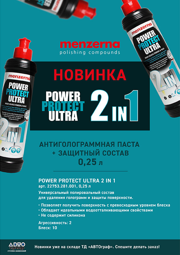 Power Protect Ultra 2 in 1! Антиголограм