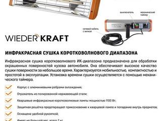 У нас новинка❗️❕❗️ ⠀ WDK-1H инфракрасная сушка❕❗️❕