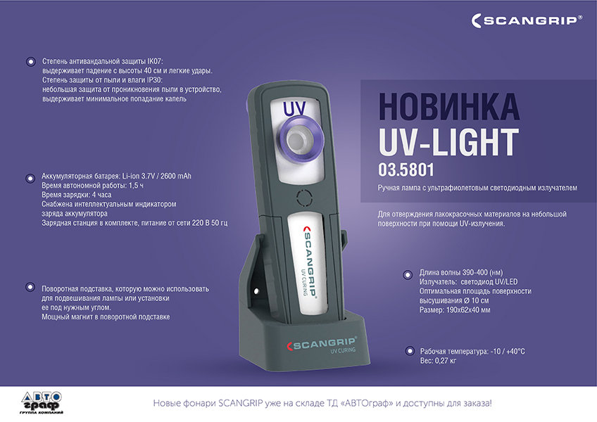 UV-Light_с лого.jpg