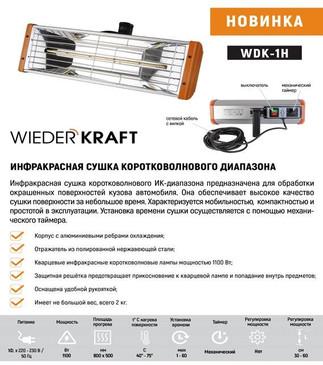 WDK-1H.jpg