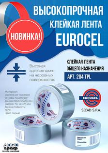 Новинка! Высокопрочная клейкая лента EUROCEL 204 TPL.jpg