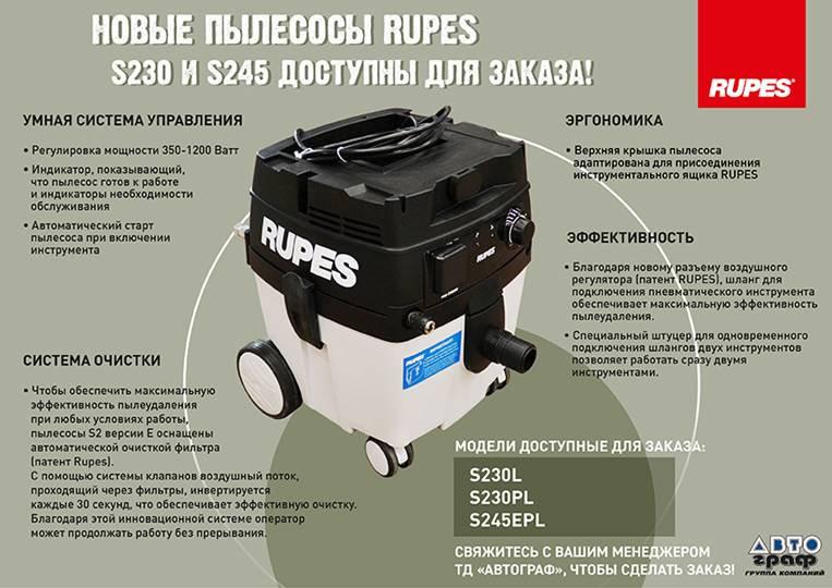 новые пылесосы RUPES.jpg