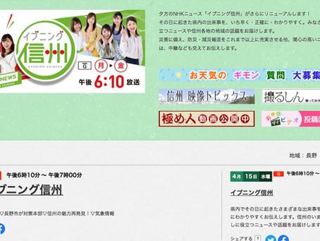 NHK長野放送局 イブニング信州