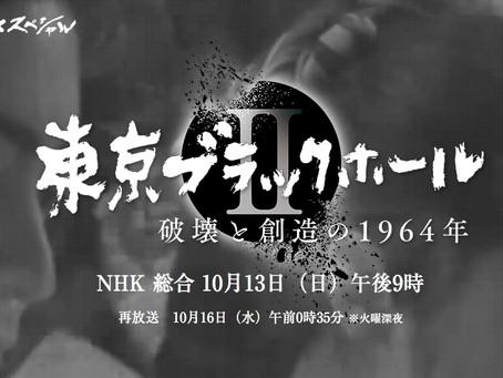 東京ブラックホールⅡ