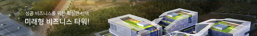 성공비지니스를 위한 확실한 선택 미래형 비지니스 타워 하남테크노밸리