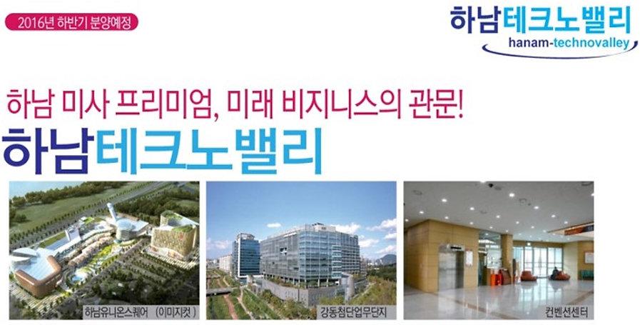 스타필드 하남, 강동첨단업무단지,컨벤션센터