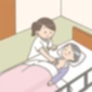 病状・健康状態の管理