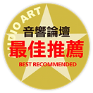 audio-art-best-recommended-badge-300.png