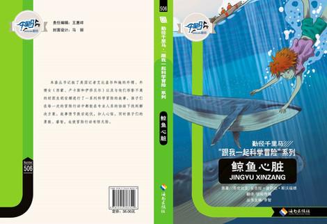 鲸鱼心脏-封面.jpg