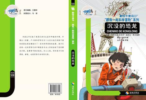 沉没的恐龙-封面.jpg