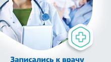 Записались к врачу на gosuslugi.ru