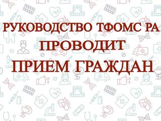 Руководство ТФОМС РА проводит прием граждан