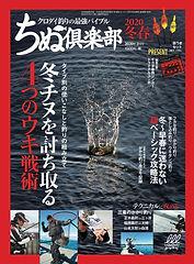 ちぬ2020新春_表紙修.jpg