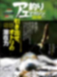 アユマガ19_表紙h1.jpg