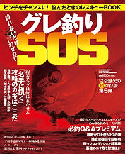 SOS表紙.jpg