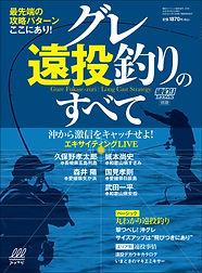 グレ別冊遠投_表紙2h1.jpg