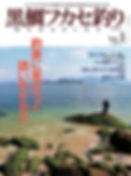黒鯛フカセ釣り表紙-入稿.jpg