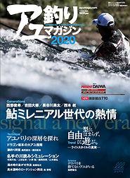 アユマガ20_表紙h1修2.jpg