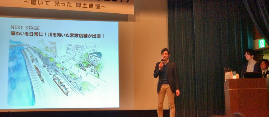 平成29年度「手づくり郷土賞」でかのがわ風のテラスがグランプリを獲得!