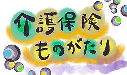 介護保険物語ロゴ_edited.jpg