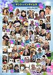 サンシャインタイムズ2021年6月号おもて低解像度.jpg