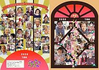 サンシャインタイムズ2020年7月号扉背扉.jpg