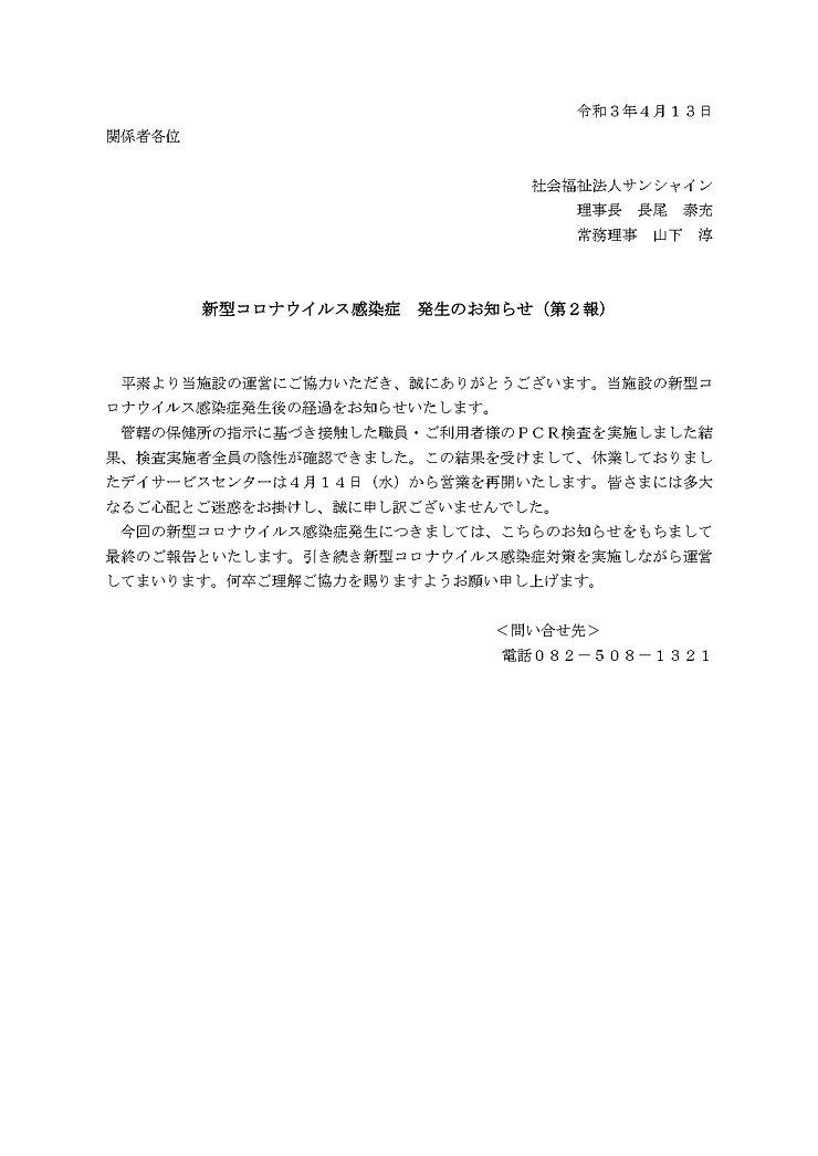 新型コロナウイルス感染症発生のお知らせ(第2報)_page-0001.jpg