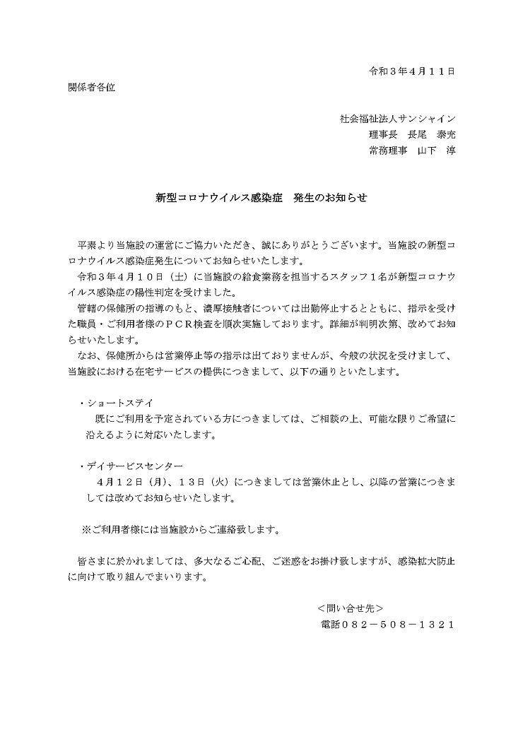 新型コロナウイルス感染症発生のお知らせ_page-0001.jpg