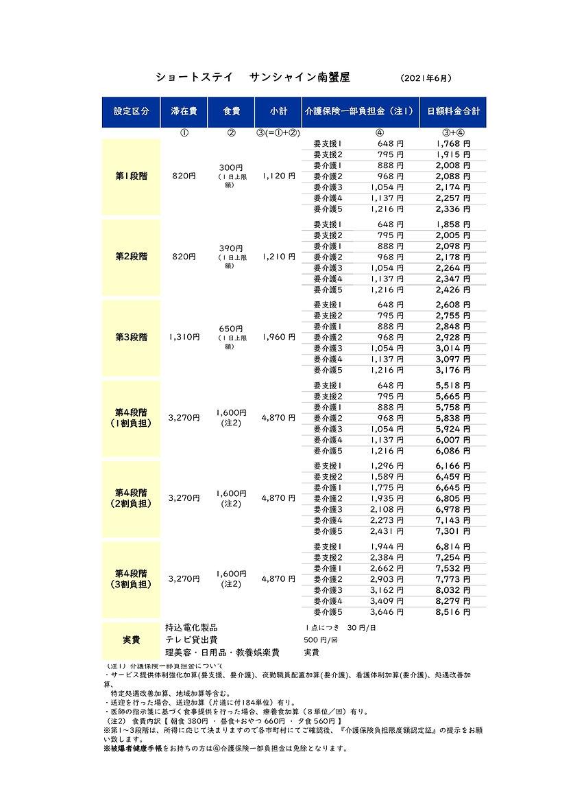 ショートステイ料金表2021年6~8月.jpg