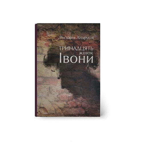 """Вікторія Андрусів """"Тринадцять жінок Івони"""""""