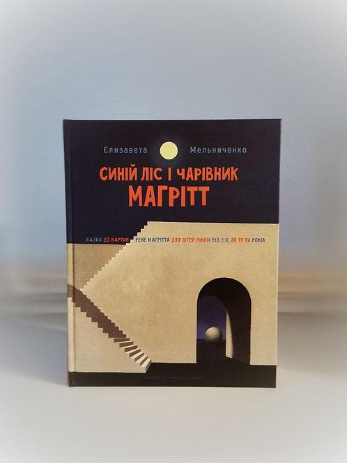 """Єлизавета Мельниченко """"Синій Ліс і чарівник Магрітт"""""""
