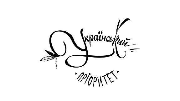 Український Пріоритет