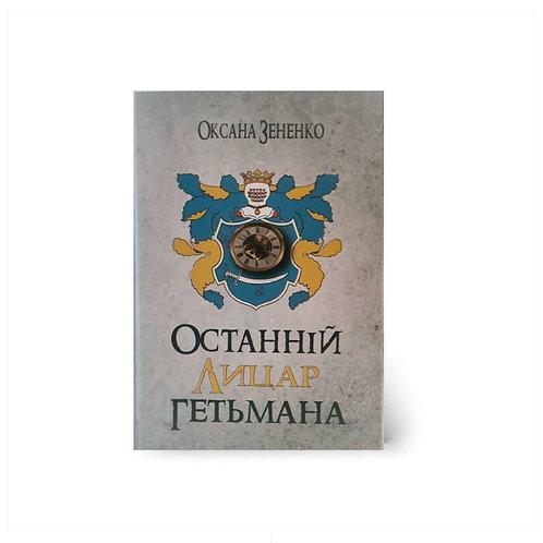 """Оксана Зененко """"Останній лицар гетьмана"""""""
