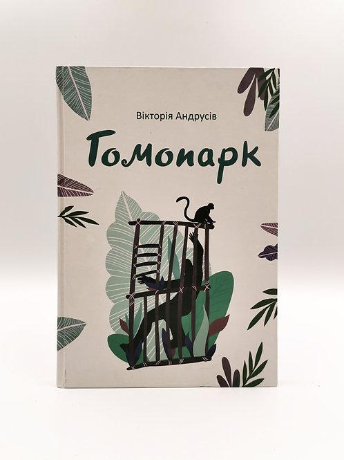 """Вікторія Андрусів """"Гомопарк"""""""