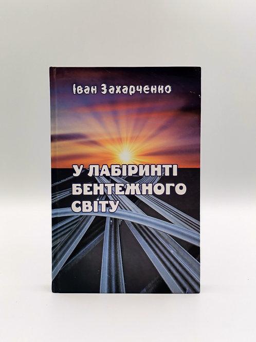 """Іван Захарченко """"У лабіринті бентежного світу"""""""