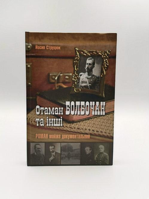 """Йосип Струцюк """"Отаман Болбочан та інші"""""""