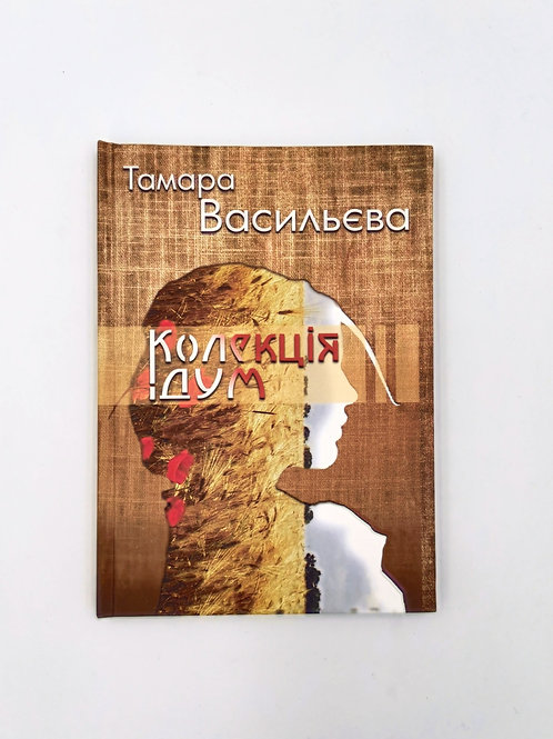 """Тамара Васильєва """"Колекція дум"""""""