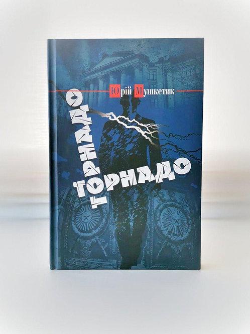 """Юрій Мушкетик """"Торнадо"""""""