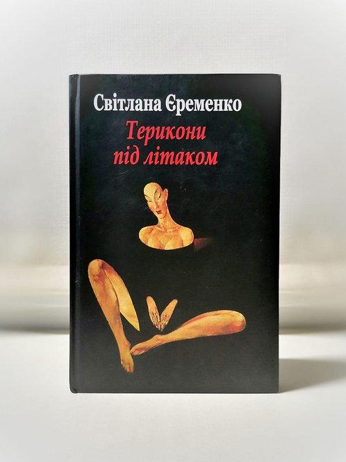 """Світлана Єременко """"Терекони під літаком"""""""