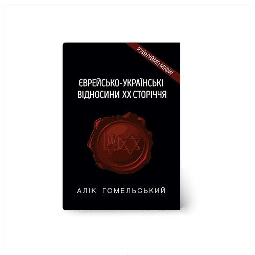 """Алік Гомельський """"Єврейсько-українські відносини ХІХ сторіччя"""""""
