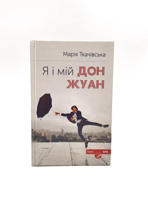 """Марія Ткачівська """"Я і мій Дон Жуан"""""""