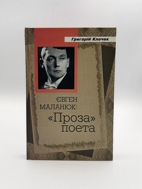 "Григорій Клочек ""Євген Маланюк: проза поета"""