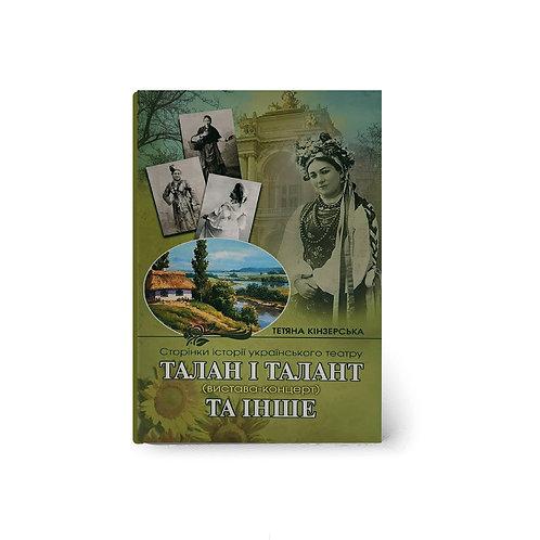 "Тетяна Кіндзерська ""Талан і талант"""