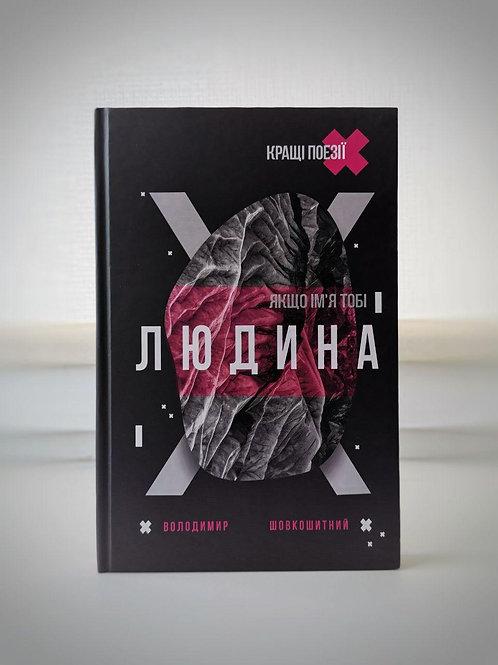 """Володимир Шовкошитний """"Якщо ім'я тобі — Людина"""""""