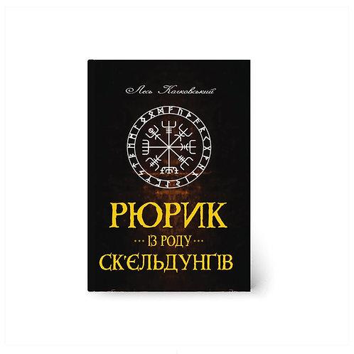 """Лесь Качковський """"Рюрік із роду Ск'єльдунгів"""""""
