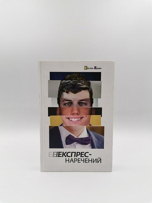 "Василь Кузан ""Експрес-наречений"""