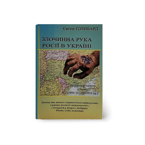 """Євген Голибард """"Злочинна рука Росії в Україні"""""""