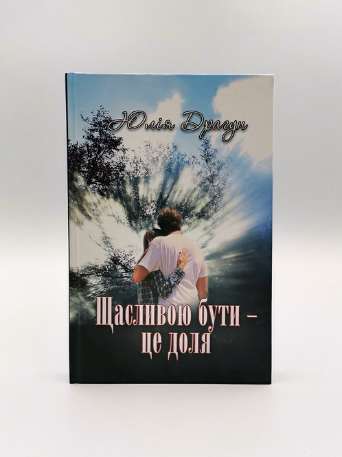 """Юлія Драгун """"Щасливою бути — це доля"""""""
